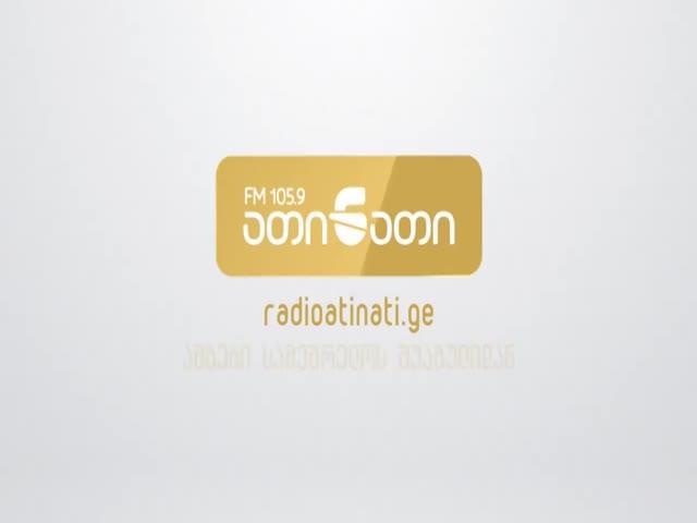 რადიო ათინათი, მეფუტკრეობის განვითარება, მცირე გრანტის პროექტი