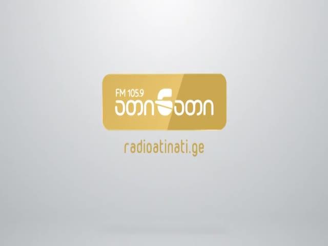 რადიო ათინათი, ახალგაზრდული ფორუმი ზუგდიდში.
