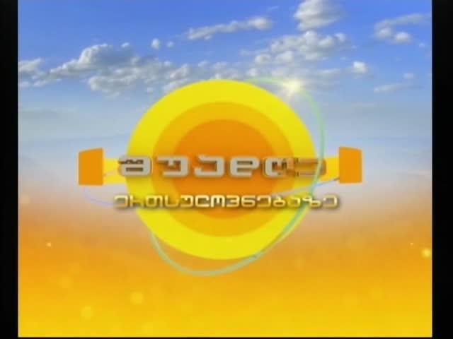 TV ერთსულოვნება,  მოსწავლეების მიერ განხორციელებული პროექტები 19.05.2015.