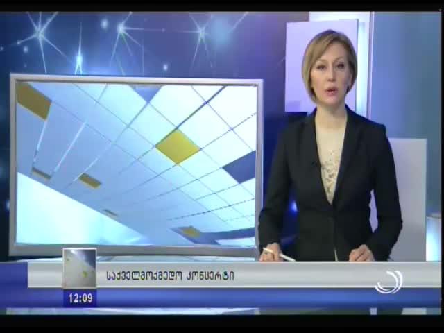 TV აჭარა, საქველმოქმედო კონცერტი ბათუმში.  23.10.2015.