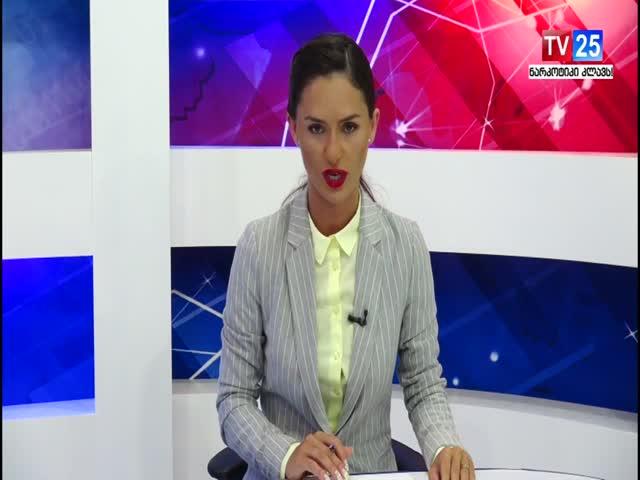 TV 25,  მშვიდობის საერთაშორისო დღე. 21.09.2018.