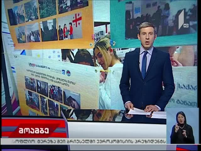 TV1, სემესტრის შემაჯამებელი ღონისძიება