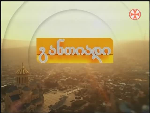 TV  Ertsulovneba MT program activities in schools..mp4