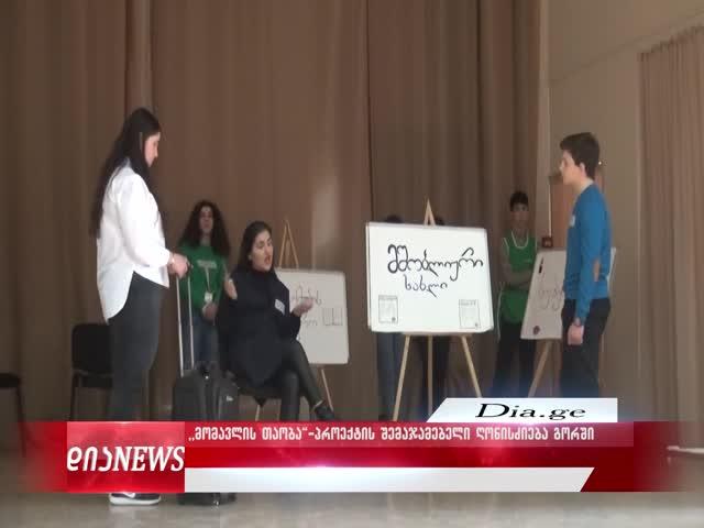 TV DIA. შიდა ქართლის რეგიონის მოსწავლეების პროექტების პრეზენტაცია