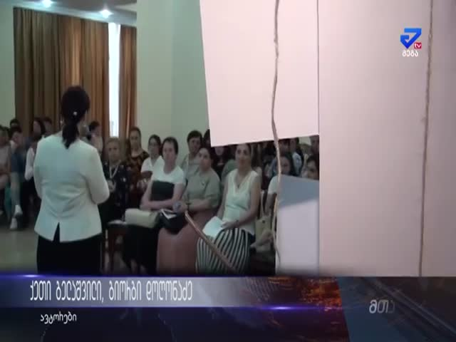 Mega TV End of semester event in Kutaisi.mp4