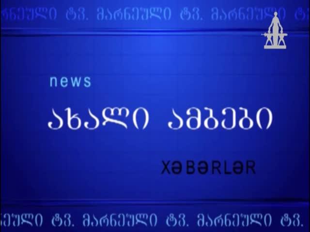 Marneuli TV - NATO EU and Georgia meeting with students 22052019.mp4